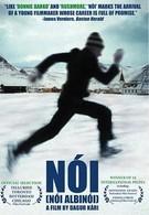 Ной – белая ворона (2003)