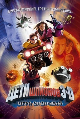 Постер фильма Дети шпионов 3: Игра окончена (2003)