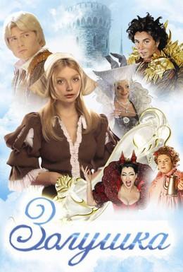 Постер фильма Золушка (2003)
