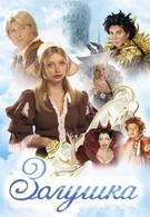 Золушка (2003)