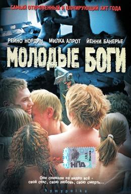 Постер фильма Молодые боги (2003)