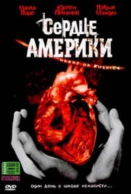 Постер фильма Сердце Америки (2002)