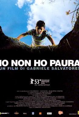 Постер фильма Я не боюсь (2003)
