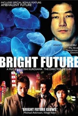 Постер фильма Яркое будущее (2003)