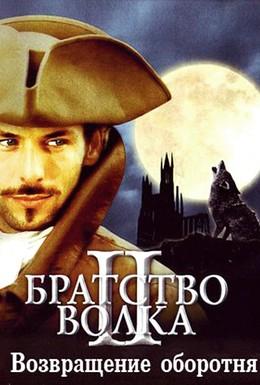 Постер фильма Братство волка 2: Возвращение оборотня (2003)