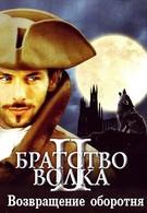 Братство волка 2: Возвращение оборотня (2003)
