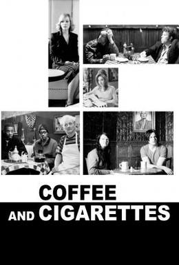 Постер фильма Кофе и сигареты (2003)