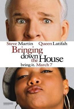 Постер фильма Дом вверх дном (2003)