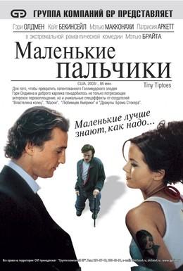 Постер фильма Маленькие пальчики (2003)