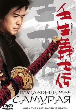 Постер фильма Последний меч самурая (2002)