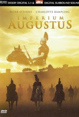 Постер фильма Римская империя: Август (2003)