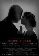 Реконструкция (2003)