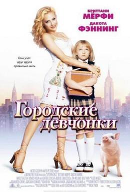 Постер фильма Городские девчонки (2003)