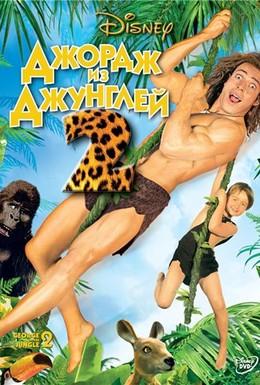 Постер фильма Джордж из джунглей 2 (2003)