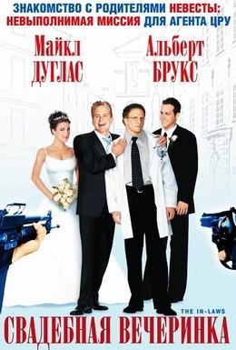 Постер фильма Свадебная вечеринка (2003)