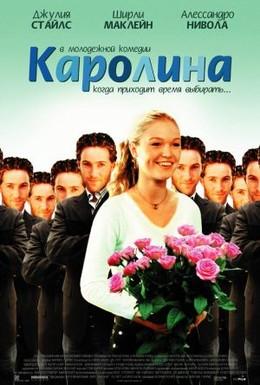 Постер фильма Каролина (2003)