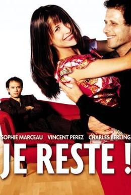 Постер фильма Я остаюсь! (2003)