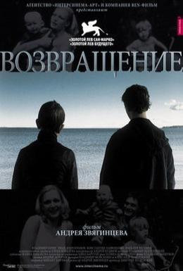 Постер фильма Возвращение (2003)
