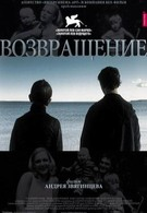 Возвращение (2003)