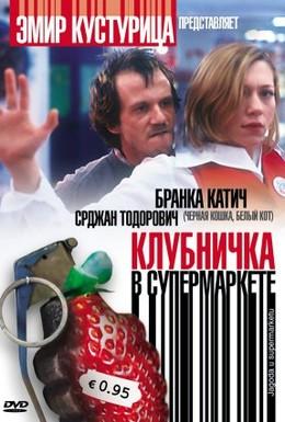 Постер фильма Клубничка в супермаркете (2003)