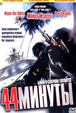 Постер фильма 44 минуты: Бойня в северном Голливуде (2003)