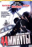 44 минуты: Бойня в северном Голливуде (2003)