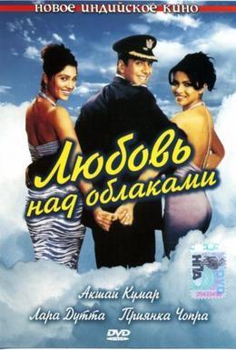 Постер фильма Любовь над облаками (2003)