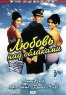 Любовь над облаками (2003)