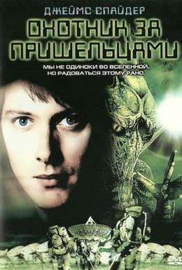 Постер фильма Охотник за пришельцами (2003)