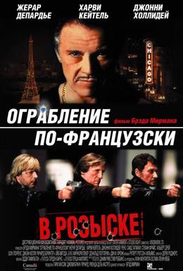 Постер фильма Ограбление по-французски (2003)
