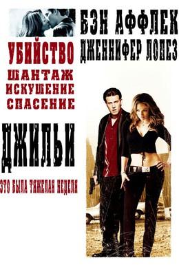 Постер фильма Джильи (2003)