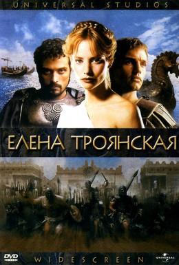 Постер фильма Елена Троянская (2003)