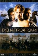 Елена Троянская (2003)
