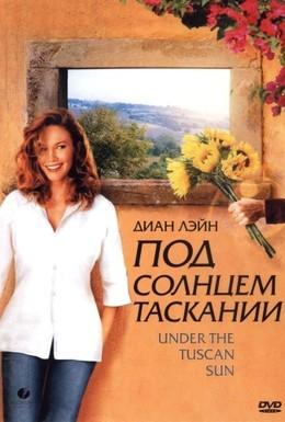 Постер фильма Под солнцем Тосканы (2003)