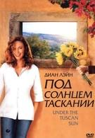 Под солнцем Тосканы (2003)