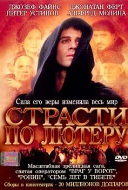 Постер фильма Лютер (2003)