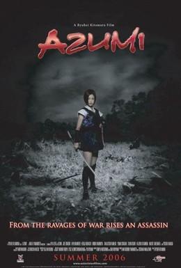 Постер фильма Азуми (2003)