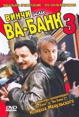 Постер фильма Винчи, или Ва-банк 3 (2004)
