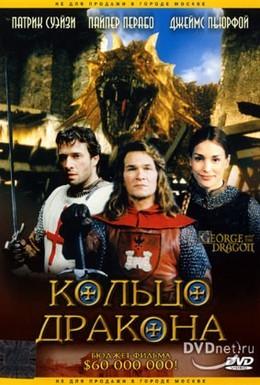 Постер фильма Кольцо дракона (2004)