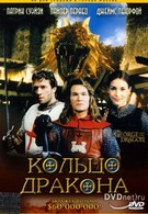 Кольцо дракона (2004)
