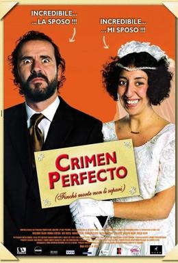 Постер фильма Идеальное преступление (2004)