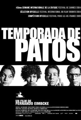 Постер фильма Утиная охота (2004)