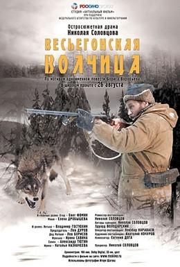 Постер фильма Весьегонская волчица (2004)