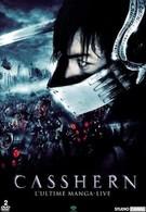 Легион (2004)