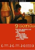 9 песен (2004)
