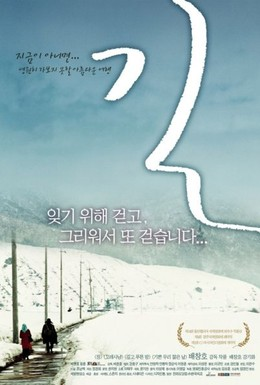 Постер фильма Дорога (2004)