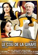 Шея жирафа (2004)