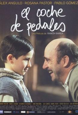 Постер фильма Педальная машина (2004)