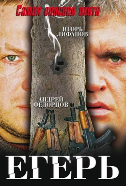 Постер фильма Егерь (2004)