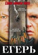 Егерь (2004)